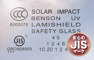 ガラスに記された安心のJISマーク