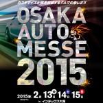 2/13.14.15 大阪オートメッセ2015に出展致します。