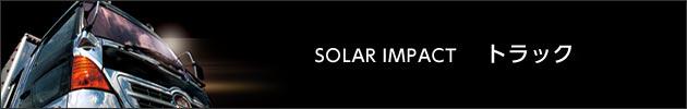 SOLAR IMPACT トラック 4t~