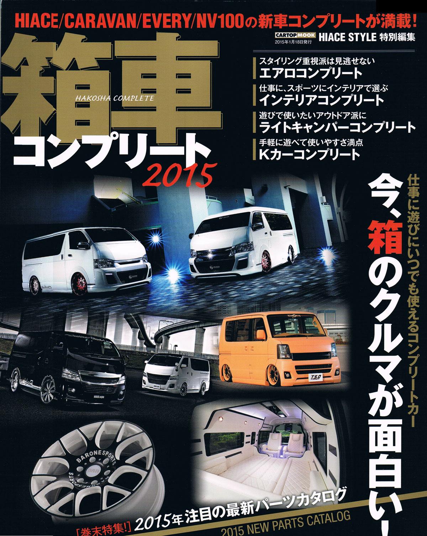 箱車コンプリート2015(12/18発売)でソーラーインパクトが紹介されました。
