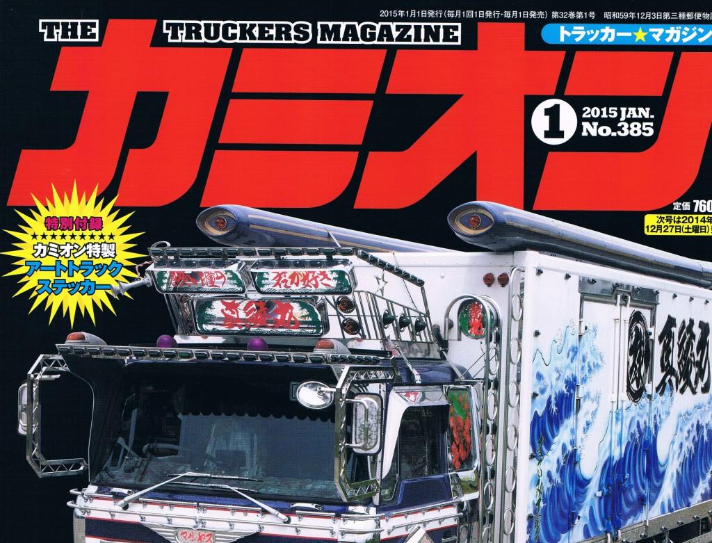 12/27発売予定のカミオン2月号で、モニタープレゼント企画(抽選で5名様)が掲載されます。※画像は1月号