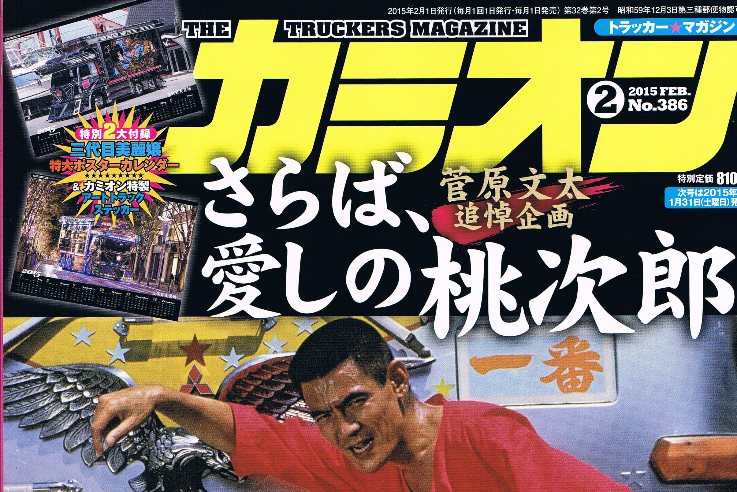 カミオン2月号(12/27発売)36~37ページに記事が掲載されました。モニタープレゼント5名様応募券が付いています。