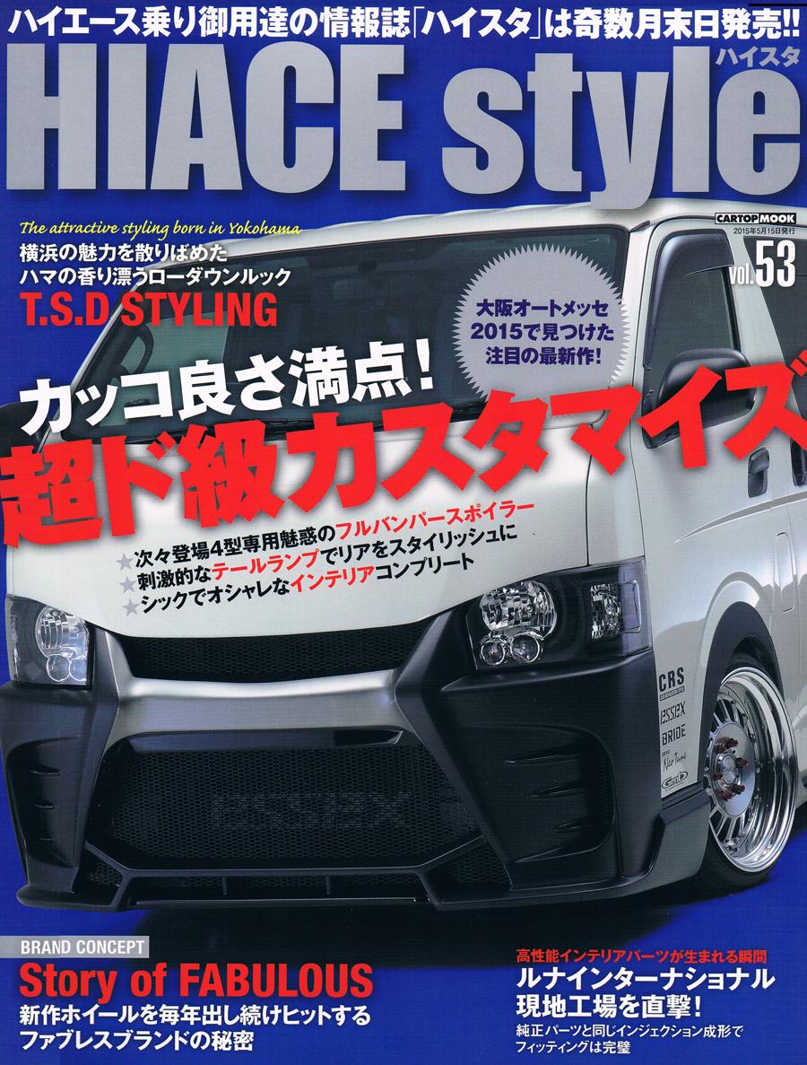「ハイエーススタイルvol.53」(3/30発売)146~147ページに記事が掲載されました。