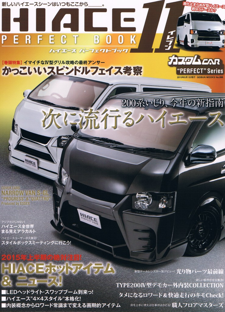 3/27発売「HIACE PERFECT BOOK11」に大阪のハイエース専門店で ZERO代理店CRS様とのコラボカーが表紙を飾りました。