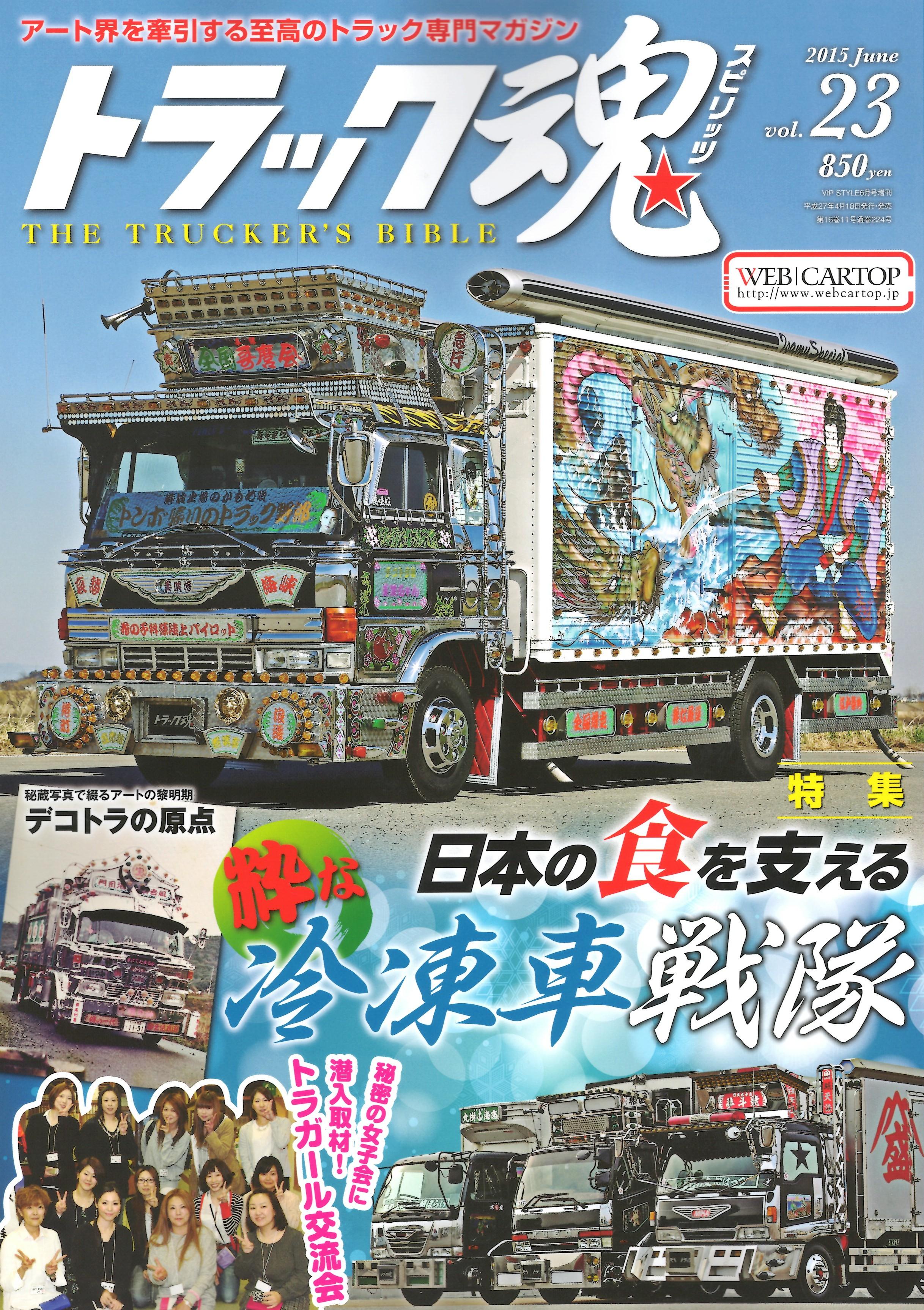 「トラックスピリッツ」2015年6月号(4/18発売)に特集記事が掲載されました。