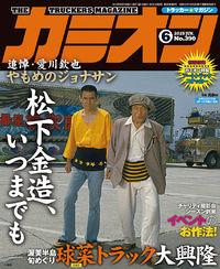「カミオン」2015年6月号(5/1発売)96ページに特集記事が掲載されました