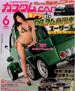 「カスタムカー」2015年6月号(5/1発売)146ページに特集記事が掲載されました