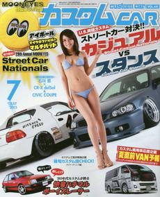 「カスタムカー」2015年7月号(6/1発売)115ページに特集記事が掲載されました