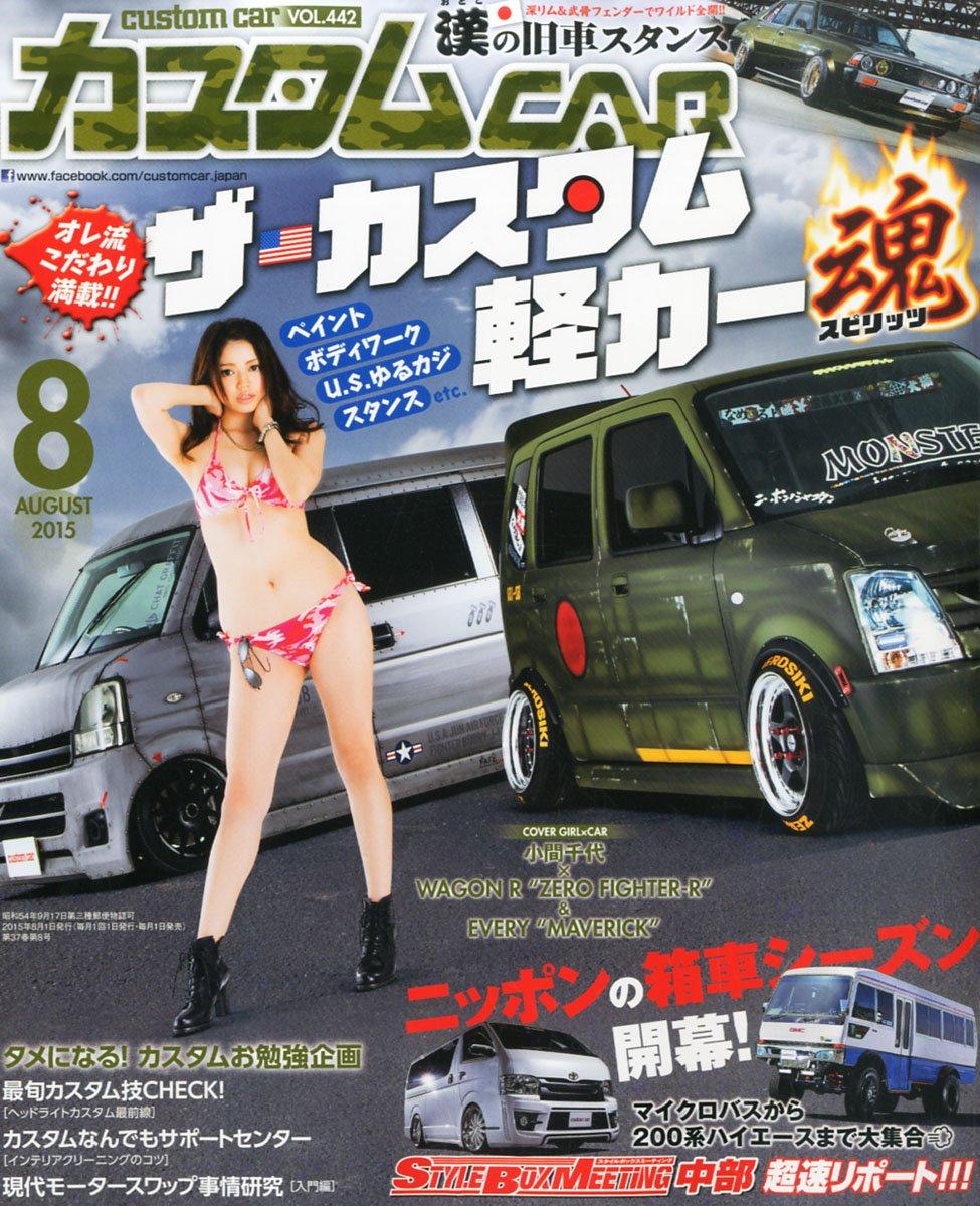 「カスタムカー」2015年8月号(7/1発売)94ページに特集記事が掲載されました