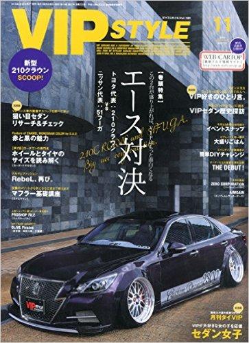 「VIP STYLE」2015年11月号17ページに特集記事が掲載されました