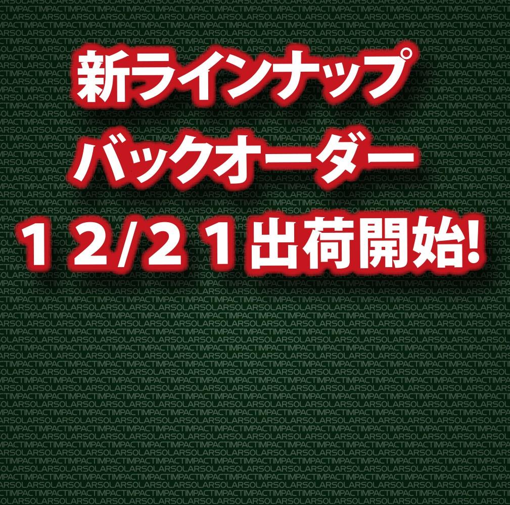 【数量限定】新ラインナップ・バックオーダー遂にデリバリー日が決定!