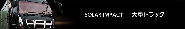 SOLAR IMPACT 大型トラック~
