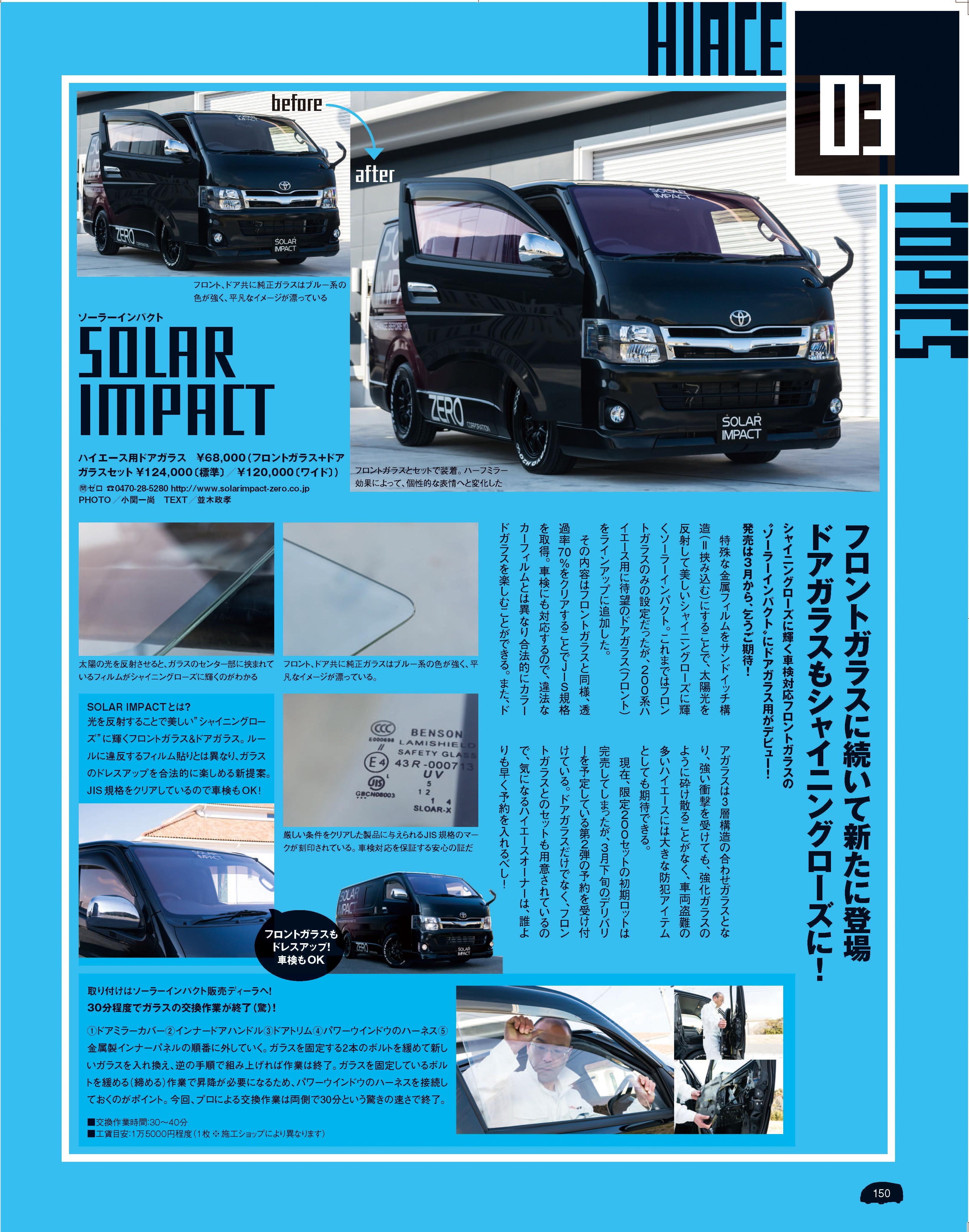 1603HS_150_TOPICS_ソーラーインパクト