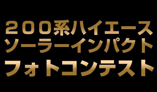 200系ハイエース『SOLAR IMPACT』フォトコンテスト開催!