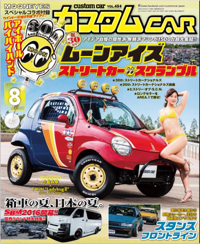 「カスタムCAR」8月号183ページに特集記事が掲載されました。