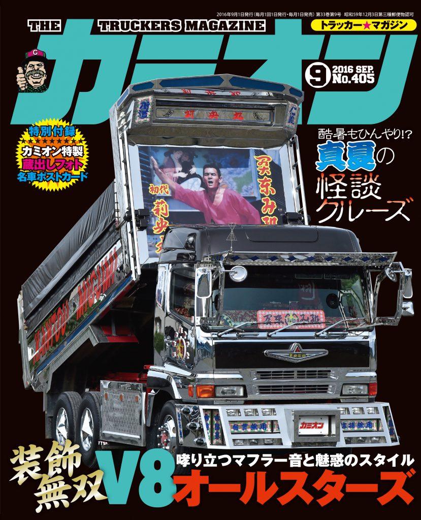 「カミオン」9月号100ページに特集記事が掲載されました。
