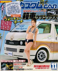 「カスタムCAR」10月号148ページに特集記事が掲載されました。
