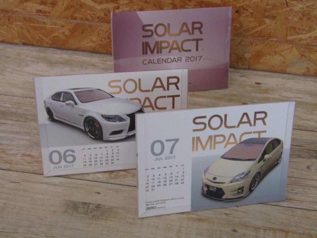 2017年度SOLAR IMPACTオリジナルカレンダープレゼント