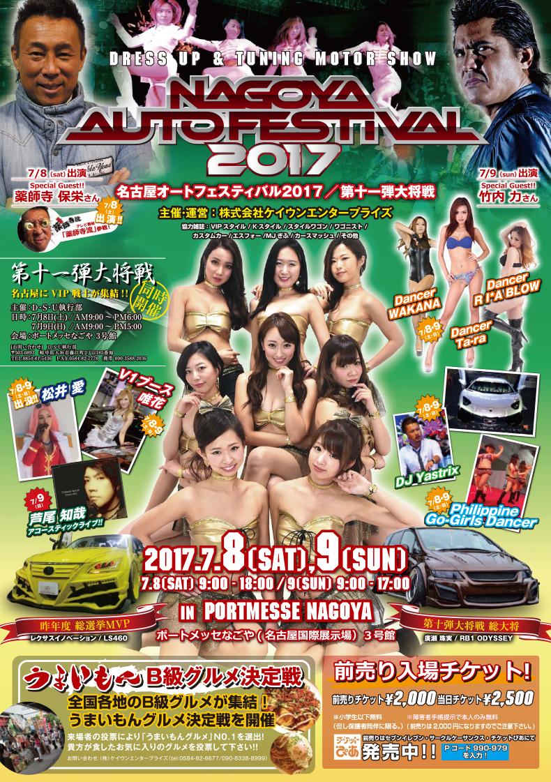 名古屋オートフェスティバル2017出展決定!