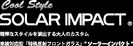 SOLAR IMPACTR フロントガラスを「カスタム」するという新提案!UVカット・熱反射に優れた車検対応型カラード・断熱フロントガラス『ソーラーインパクト』