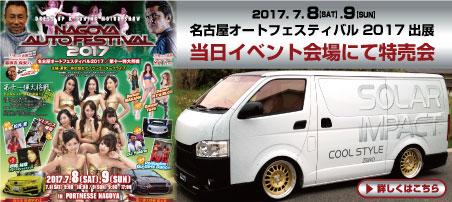 名古屋オートフェスティバル2017。デモカー参戦決定!