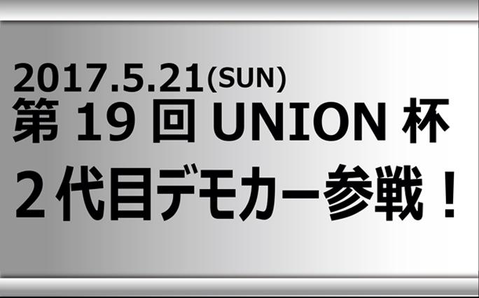 5/21(日)第19回UNION杯 2代目デモカー参戦!