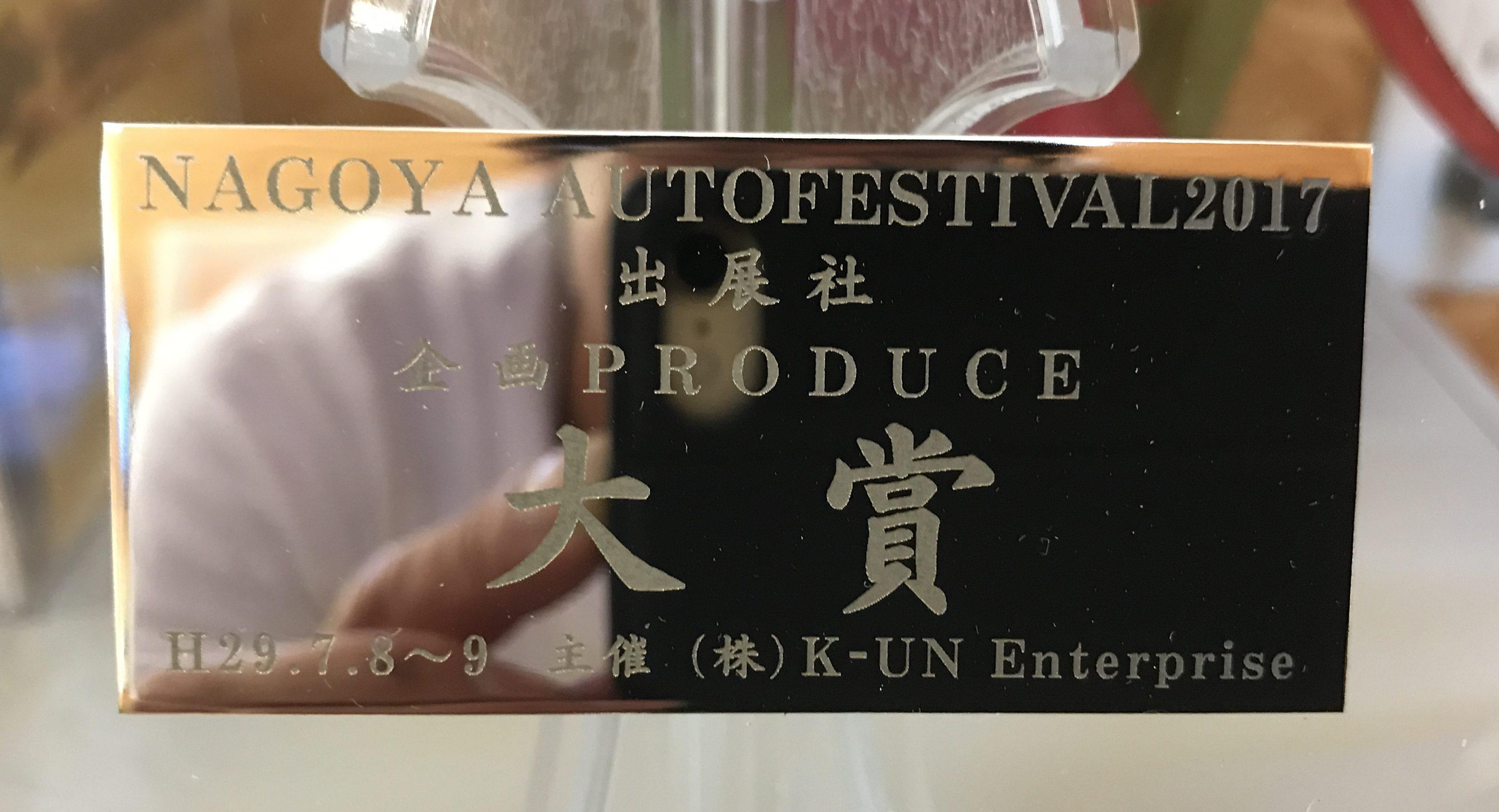 名古屋オートフェスティバル2017 多数のご来場ありがとうございました!