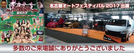 名古屋オートフェスティバル2017出展。多数のご来場誠にありがとうございました。