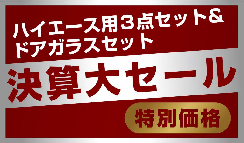【緊急告知】ハイエースユーザー様必見!決算大セールハイエース用3点セット&ドアガラス特別価格