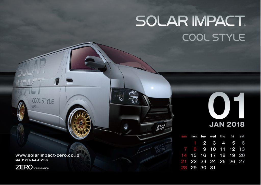 【非売品】2018年度SOLAR IMPACTオリジナルカレンダープレゼント!