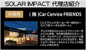 代理店紹介株式会社Car Service FRIENDS様