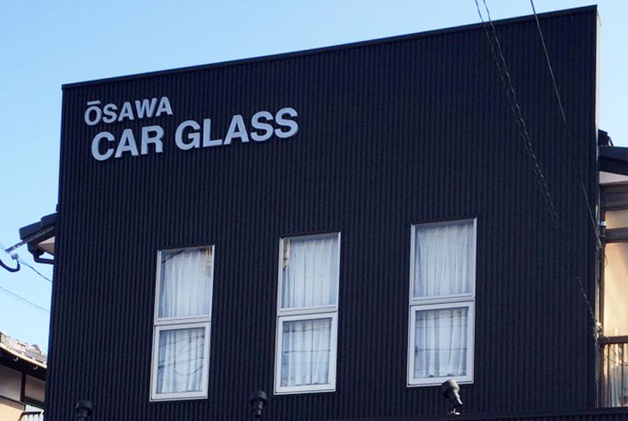 弊社代理店のご紹介です。【福岡県】大沢自動車ガラス