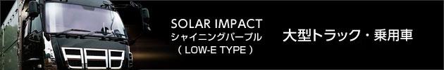 SOLAR IMPACT 大型トラック・乗用車