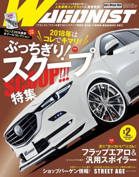 「WAGONIST」2月号に特集記事が掲載されました。