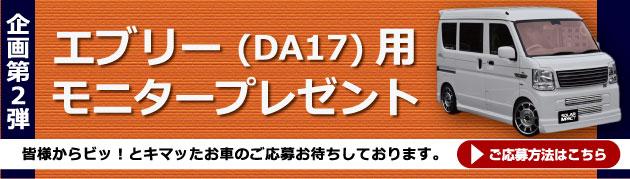 エブリ―(DA17)用モニタープレゼント