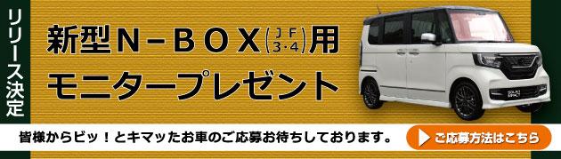 新型N-BOX(JF3.4)用モニタープレゼント