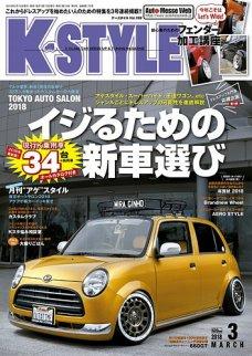 K-STYLE3月号に特集記事が掲載されました。