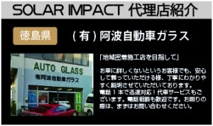 ㈲阿波自動車ガラス