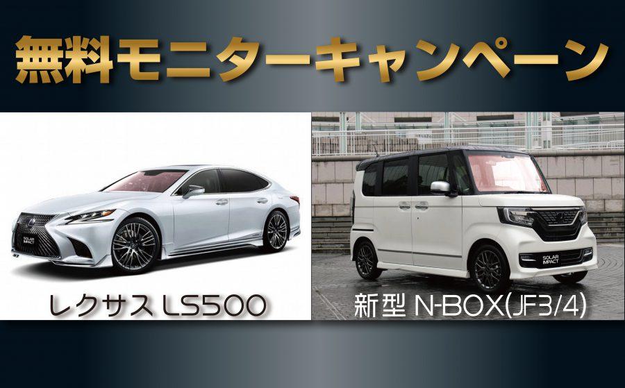 無料モニターキャンペーン LS500&新型N-BOX