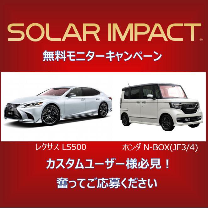 レクサス LS500&ホンダ 新型N-BOX(JF3/4)モニターキャンペーン