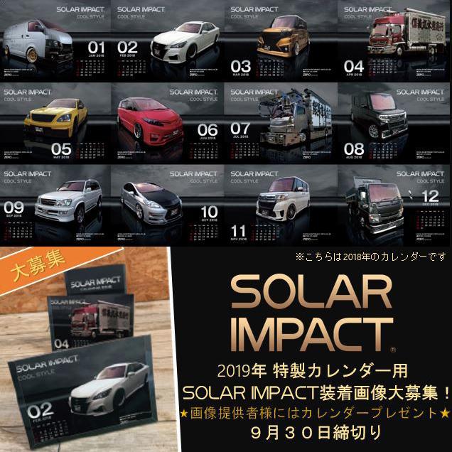 2019年 SOLAR IMPACTカレンダー用画像大募集!