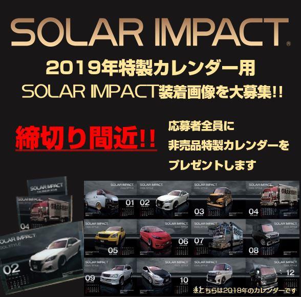 締切り間近!2019年 SOLAR IMPACTカレンダー用画像大募集