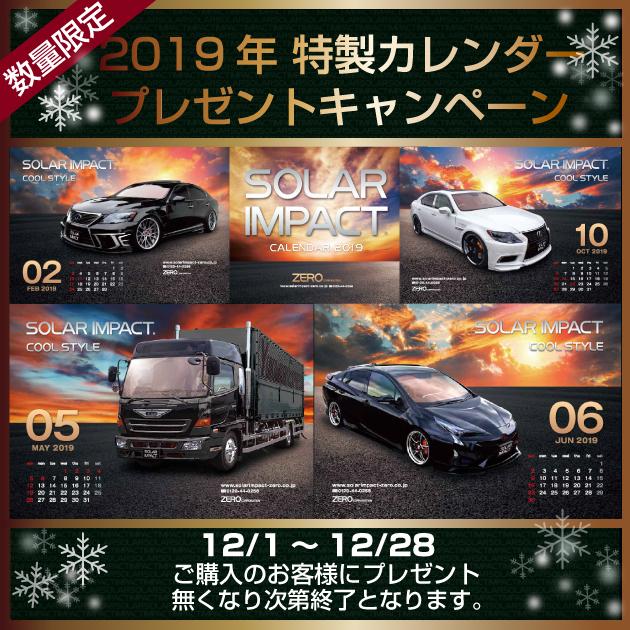 2019年ZERO特製オリジナルカレンダープレゼント!
