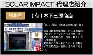 (有)木下三郎商店