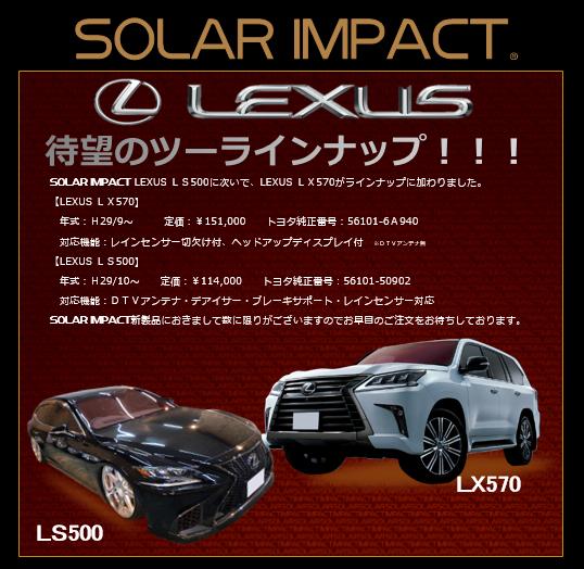 <LEXUS待望のツーラインナップ!!!>
