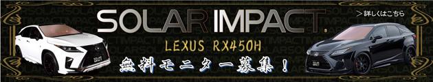 LEXUS RX450H 無料モニター募集!