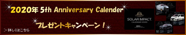 5周年記念カレンダープレゼント!